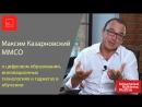 Цифровая трансформация образования Максим Казарновский ММСО