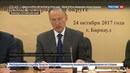 Новости на Россия 24 Патрушев необходимо активнее внедрять системы интеллектуального видеонаблюдения