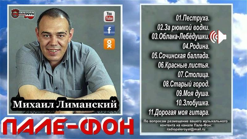Михаил Лиманский - Пеструха. (альбом)