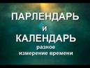 ПАРЛЕНДАРЬ - НОВОЕ ЛЕТОИСЧИСЛЕНИЕ И РАСШИРЕНИЕ ВРЕМЕНИ (Александра Барвицкая - Женьшеневая Женщина)
