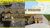 Американцы нашли ядерные бункеры Минобороны РФ через Google Maps