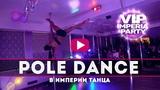 Преподаватель Pole Dance