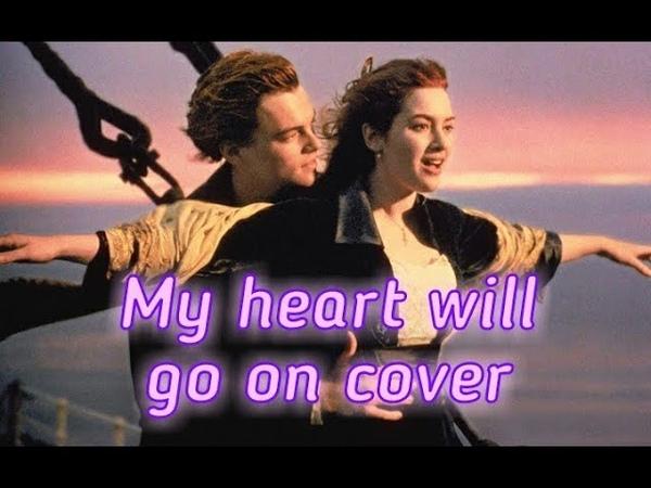 My heart will go on cover (музыка из титаника)