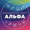 """Всеволожский молодежный центр """"Альфа"""""""