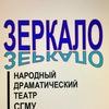 """Народный драматический театр СГМУ """"Зеркало"""""""
