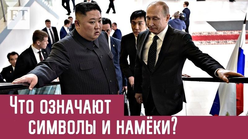 Что сулит встреча Путина и Ким Чен Ына, которая была полна символов и намеков