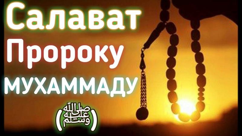 Салават Любимому Пророку МУХАММАДУ (ﷺ)