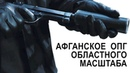 АФГАНСКОЕ ОПГ ОБЛАСТНОГО МАСШТАБА Аналитика Юга России