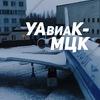 Ульяновский Авиационный колледж (УАвиаК - МЦК)
