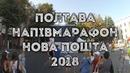 Полтава напівмарафон Нова Пошта 02 09 2018