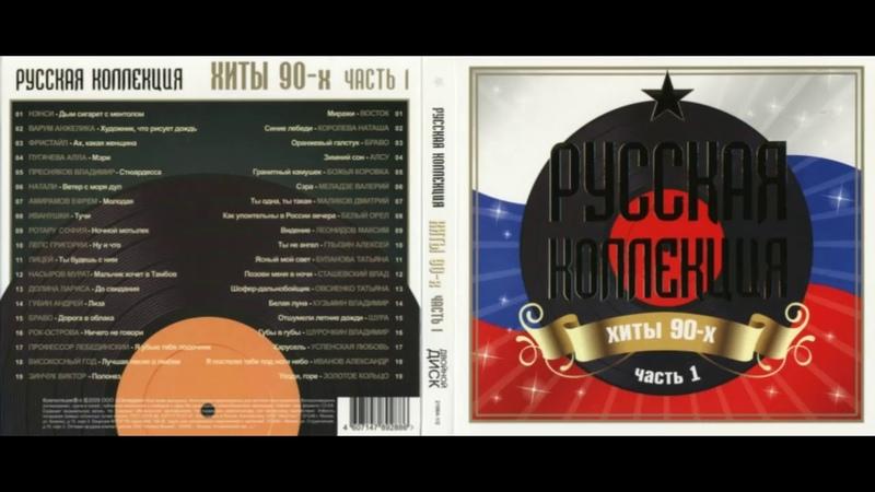 Русская коллекция. Хиты 90-х (часть 1) CD2