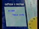 Начало эфира и программа передач УТ-1 Украина, 12.05.1996