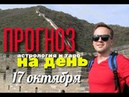 АСТРО-ТАРО ПРОГНОЗ на 17 октября 2018 от Anatoly Kart для ♈♉♊♋♌♍♎♏♐♑♒♓ ACMR