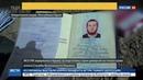 Новости на Россия 24 • Повредить ЛЭП, поджечь лес, вызвать горный обвал в Крыму арестован диверсант СБУ