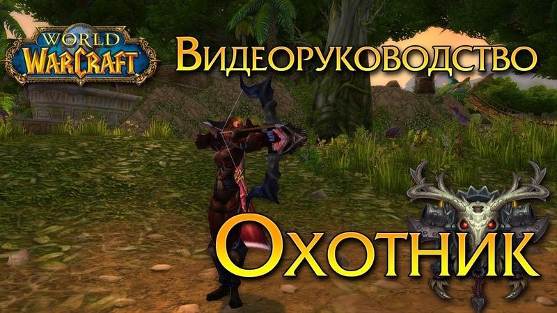 Видеоруководство Охотник