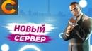 Capital RP | НОВЫЙ СЕРВЕР | CRMP