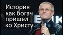 Интересная история как богач пришел ко Христу - Александр Шевченко