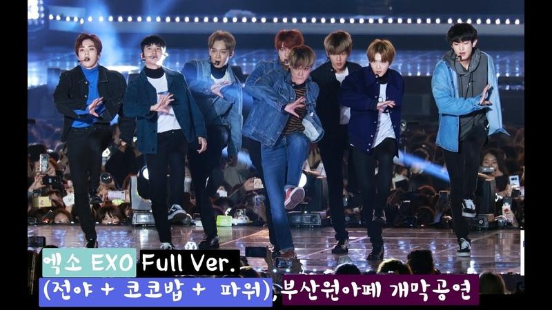 엑소 EXO Full Ver. (전야 코코밥 파워),부산원아페 개막공연@181020