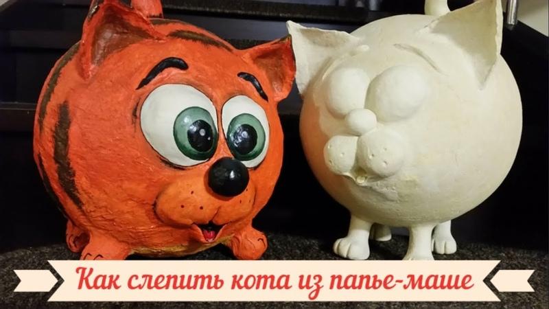 Мастер-класс по лепке кота из массы папье-маше