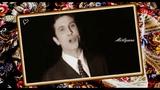 Ретро 60 е - Жильбер Беко - Натали (клип)