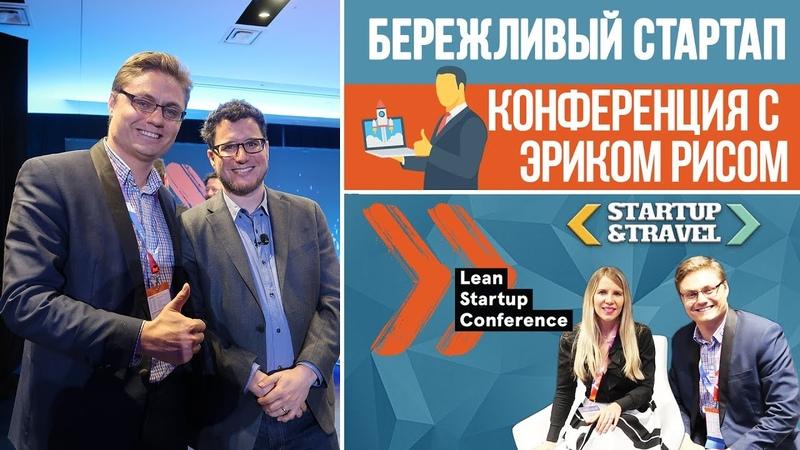 Бережливый стартап. Конференция Lean Startup с Эриком Рисом