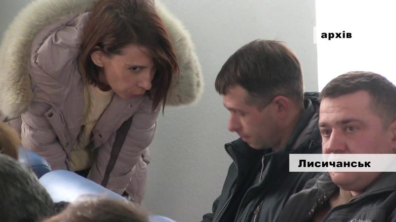 У Лисичанську відбулось засідання позачергової сесії