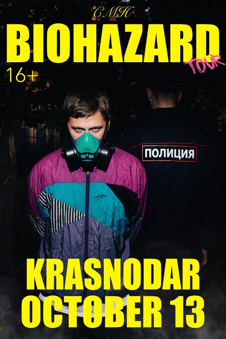 Афиша Краснодар CMH / 14.10 КРАСНОДАР Sgt Peppers Bar