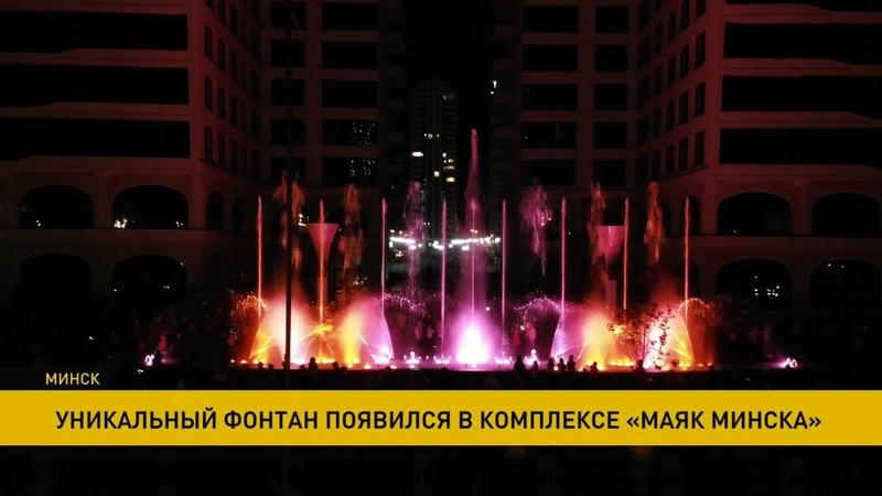 В Минске появился уникальный фонтан, который спроектировали испанские специалисты