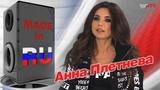 Анна Плетнева в гостях у #MADEINRU на EUROPA PLUS TV