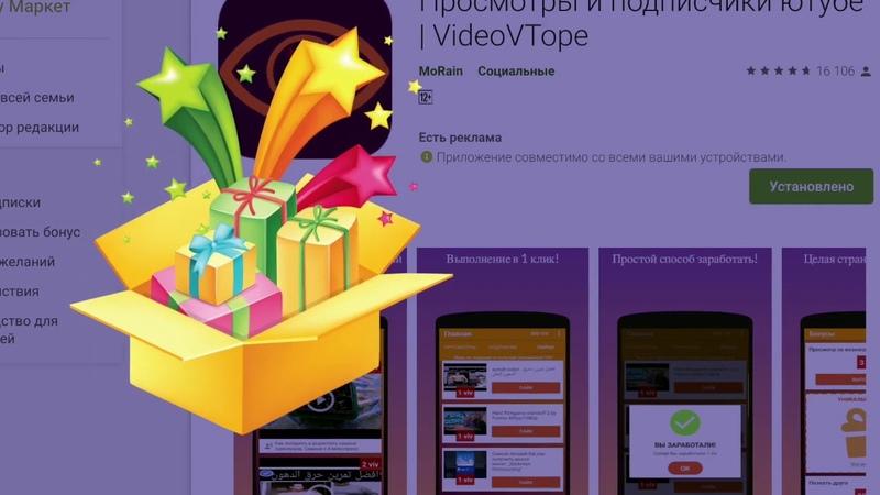 VideoVTope - ВЗЛОМ! Как получить 1000 viv БЕСПЛАТНО? [РЕШЕНО]