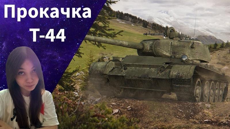 Т-44КАЧАЕМ ОБ.430У