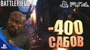 BATTLEFIELD 1 PS4 МИНУС 400 САБОВ
