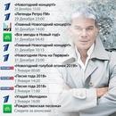 Олег Газманов фото #47