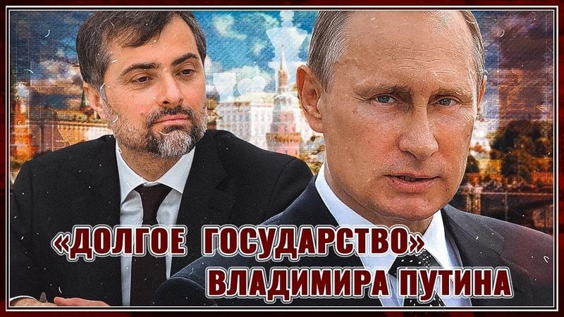 Что стоит за «долгим государством» Путина? Для чего Сурков опубликовал свои размышления