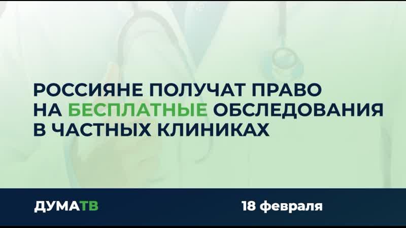 Россияне получат право на бесплатные обследования в частных клиниках