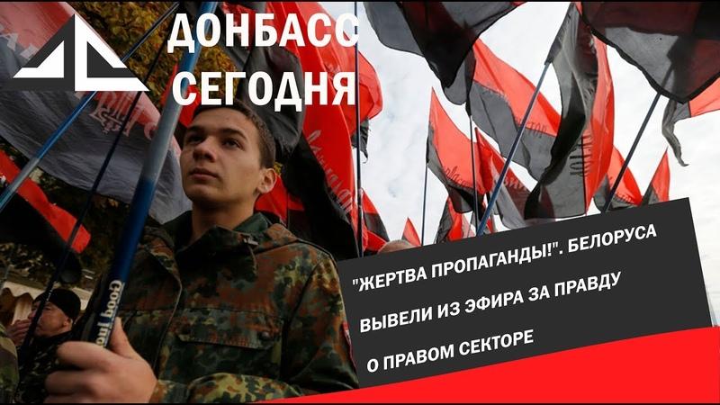 Жертва пропаганды Белоруса вывели из эфира за правду о Правом Секторе