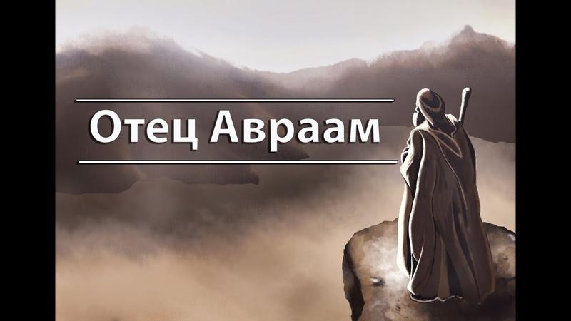 Отец Авраам 2 Жизнь Авраама исходное значение