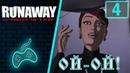 Runaway 3: A Twist of Fate - Прохождение. Часть 4: Санитар Эрни. Джина - расхитительница гробниц