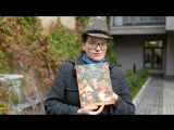 Ольга Лукас представляет книгу