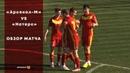 «Арсенал-М» - «Натерс» 31 Обзор матча