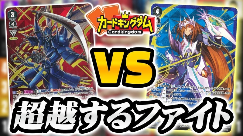 Murakumo vs. Royal Paladin (Cardfight!! Vanguard V Mini Booster 01: PSYqualia Strife)