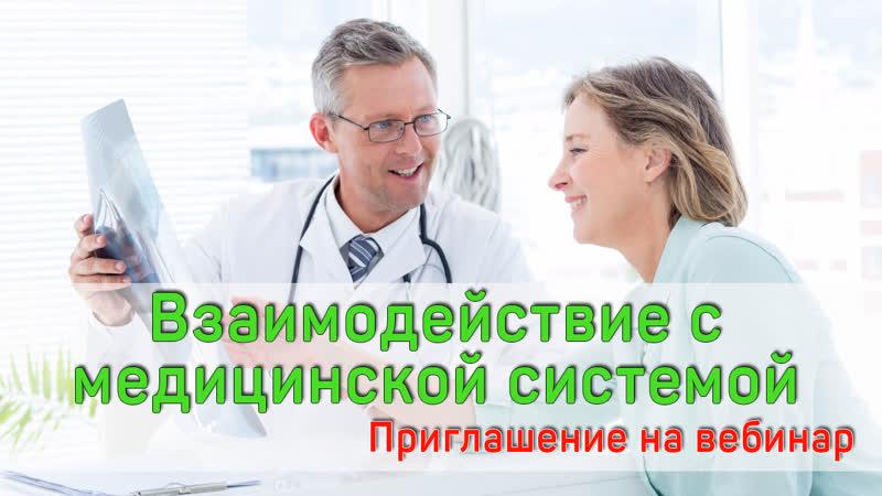 Анонс вебинара Взаимодействие с медицинской системой