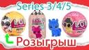 Все серии LOL PETS - LOL Fuzzy Pets пушистый питомец | LOL Pets Series 3, 4, 5 КОНКУРС
