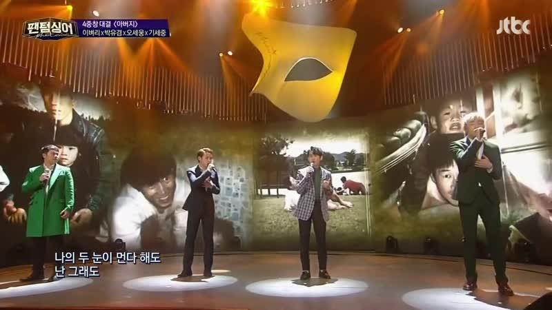 박유겸, 오세웅, 이벼리, 기세중 Park Yugyeom, Oh Seung, Lee Byori, Ki Sejung - 아버지 Father
