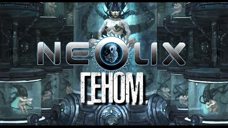 NEOLIX - ГЕНОМ (LYRIC VIDEO OFFICIAL 2018)