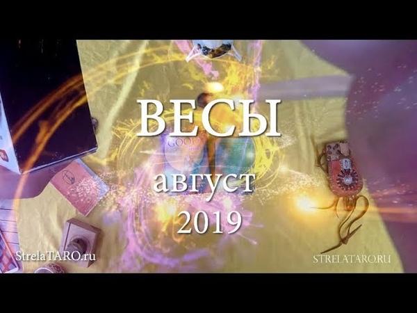 ВЕСЫ таро гороскоп на месяц АВГУСТ 2019