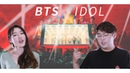 BTS(방탄소년단) - 'IDOL' Song cover 아이돌 커버 (Cover by High Cloud).