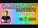 1500$ за 3 дня в CashProject 21 02 16