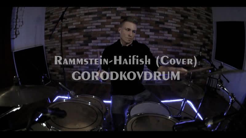 Rammstein - Haifish - Drum cover - Андрей Чернов (GORODKOVDRUM)