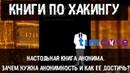 Настольная книга анонима. Зачем нужна анонимность и как ее достичь? | Timcore